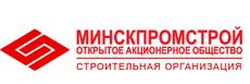 ОАО Минскпромстрой